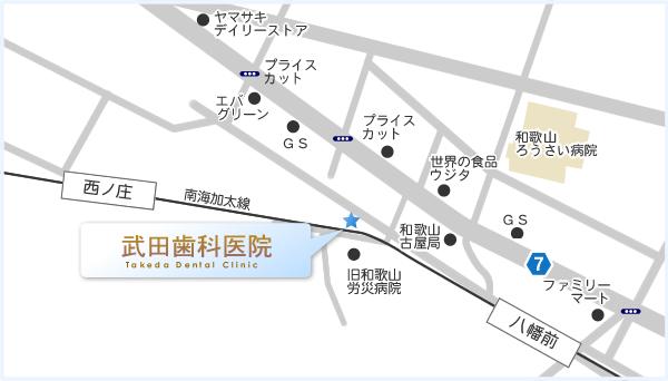 武田歯科医院 〒640-0112和歌山県和歌山市西庄779-1