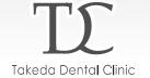 武田歯科医院 ロゴ