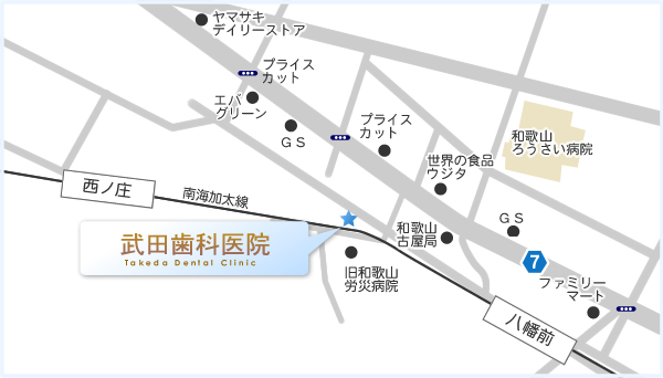 武田歯科医院 〒640-0112 和歌山県和歌山市西庄779-1