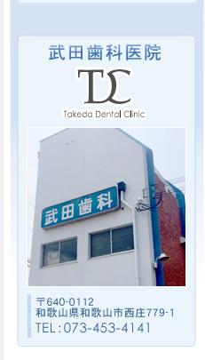 医院情報 武田歯科医院 〒640-0112 和歌山県和歌山市西庄779-1 TEL:073-453-4141